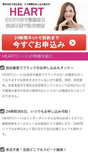 HEARTの闇金スマホサイト