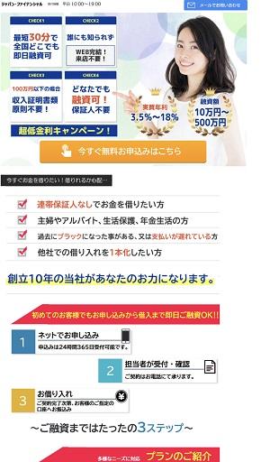 ジャパン・ファイナンシャルの闇金スマホサイト